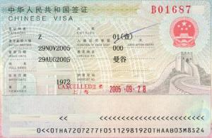 China_Z_visa