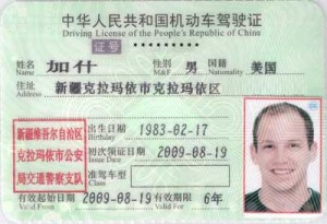 Chinese-Drivers-License-300x205