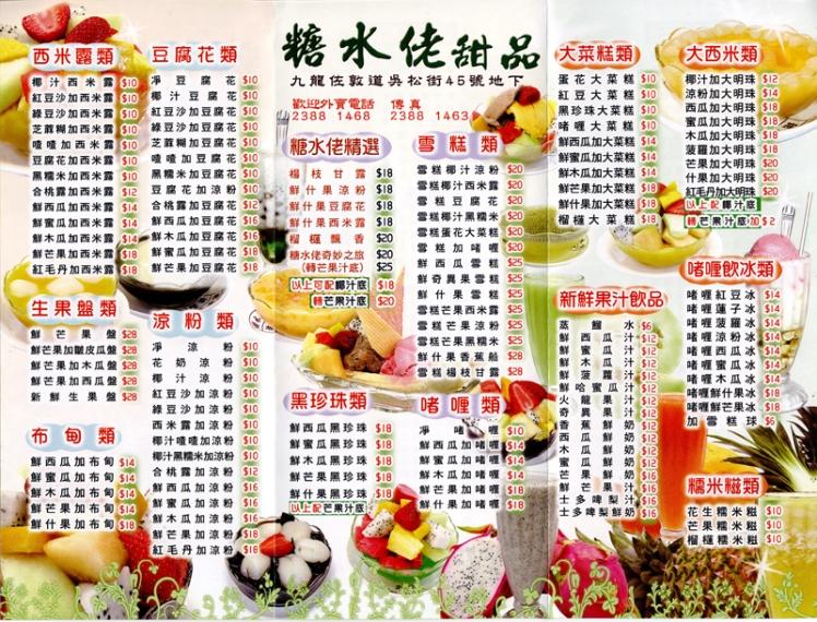 CusFB_TongShuiLo_Dessert_L02B