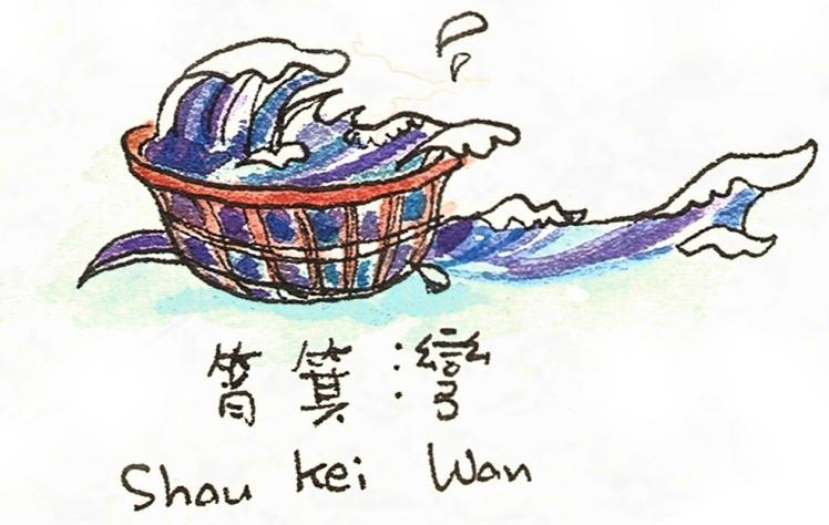 shau kei wan